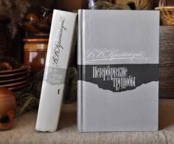 В. В. Крестовский Петербургские трущобы в 2-х томах