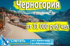 Черногория. Будва. Пляжный отдых. Черногория Будва Европа без визы! Звоните!