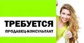 """Продавец-консультант. OOO """"Стиль-ДВ"""". Улица Бородинская 46/50 стр. 3"""