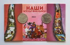25 рублей Российская советская мультипликация. пара. в открытке