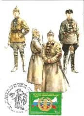 Картмаксимум, 500 лет Погранохране 2012 г. Россия