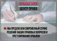 Юридические услуги Красногорск Центр Права
