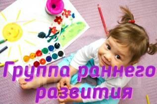 Мини-сад (9.00-13.00) и раннее развитие (мама+малыш) 1-3,5 г.