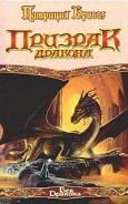 Патриция Бриггз . Призрак дракона .