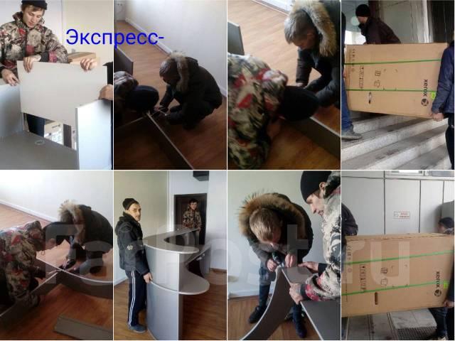 Русские Грузчики/Разнорабочие Квартирные/Офисные переезды 24 часа