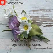 """Подарочный сертификат """"Цветы из фоамирана"""""""