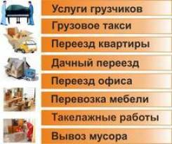 Грузоперевозки(грузчики)от:250р/ч.