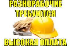 """Разнорабочий. ООО """"Альянс-Строй ДВ"""""""