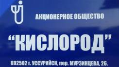 "Бухгалтер. АО ""Кислород"". Переулок Мурзинцева 26"
