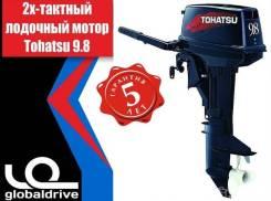 Tohatsu. 9,80л.с., 2-тактный, бензиновый, нога S (381 мм), 2018 год год. Под заказ