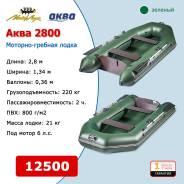 Мастер лодок Аква 2800. Год: 2018 год, длина 2,80м., двигатель подвесной, 6,00л.с.