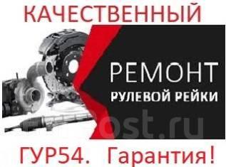 Ремонт рулевой рейки, рулевой колонки, гидроусилителя, Не дорого!