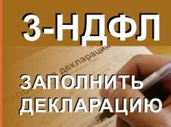 Декларация 3-НДФЛ + заявление и *отправка онлайн