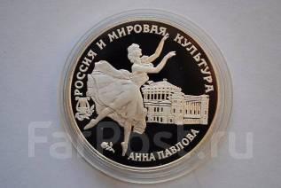 3 Рубля 1993 год серебро - Анна Павлова