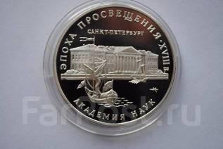 3 рубля 1992 год Академия наук серебро Proof