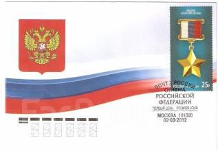 Конверты КПД 3 шт, Россия 2012 г.