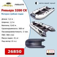 Мастер лодок Ривьера 3200 СК. Год: 2018 год, длина 3,20м., двигатель подвесной, 15,00л.с., бензин