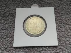 50 Копеек СССР 1990 года