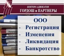ООО. Регистрац Ликвидац Корпоративные споры Банкротство