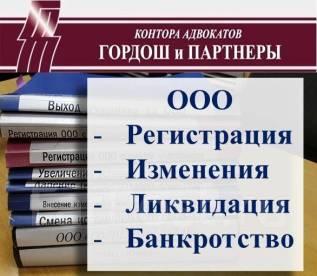 ООО. От регистрации и ликвидации до представления интересов в суде.