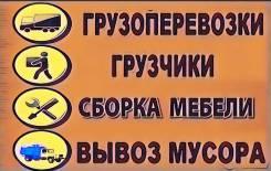 Грузоперевозки от 400 рублей. Вывоз мусора. Грузчики от 200 рублей.