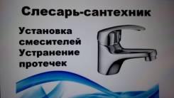 Установка смесителей, ванн, унитазов, раковин