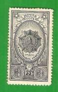 Марка 3 рубля 1944 г. Орден Александра Невского.