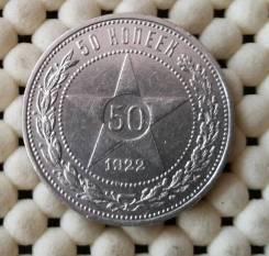 50 копеек 1922г (ПЛ)