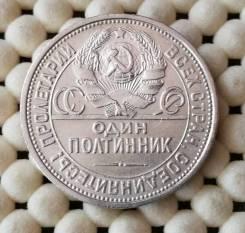 50 копеек 1924г (ТР)