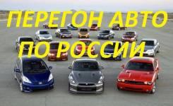 Перегон АВТО с любой точки России