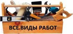Отделочник-универсал. ООО ПримМастер. Артем