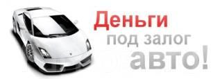 Деньги под залог Автомобиля! Быстро! Выгодно! Надежно во Владивостоке