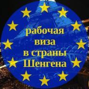 Вся Европа. Образовательный тур. Оформление рабочей визы в Евросоюз. Визы. Европа. Польша, Чехия, Литва