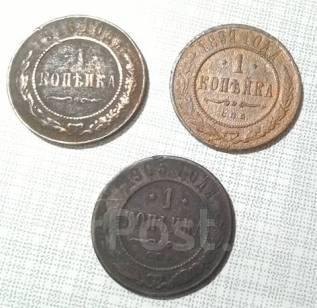 1 копейка 1899, 1903, 1916 медь