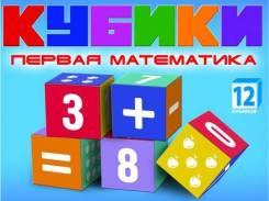 Набор кубиков первая математика, KB1607