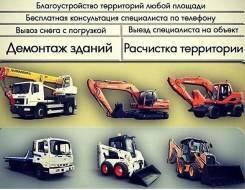 Уборка территорий, вывоз строительного мусора.