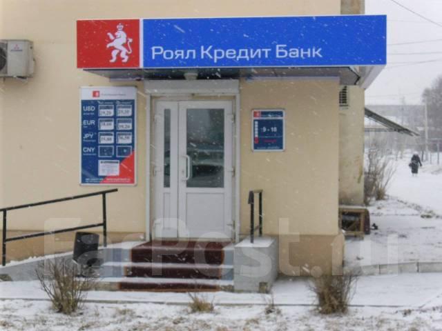 роял кредит банк уссурийск