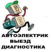 Автоэлектрик С Выездом В Новосибирске. Выезд Бесплатно.