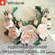"""Подарочный сертификат """"Праздничный ободок"""""""