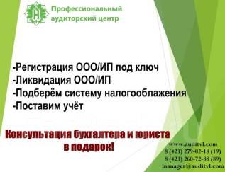 Регистрация ООО / ИП