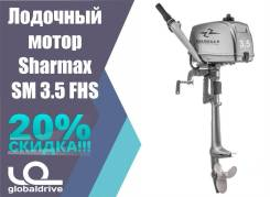 Sharmax. 3,50л.с., 2-тактный, бензиновый, нога S (381 мм), 2018 год год. Под заказ