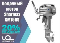Sharmax. 15,00л.с., 2-тактный, бензиновый, нога S (381 мм), 2018 год год. Под заказ
