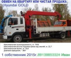 Dongyang SS1926. Обмен на квартиру/Продажа Бортовой Грузовик с манипулятором, 5 900 куб. см., 7 000 кг., 22 м.