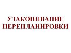 Узаконим Перепланировку Вашей Квартиры Через СУД быстро и Недорого!