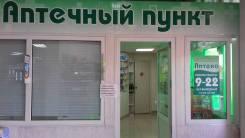 Продам или сдам в аренду действующую аптеку