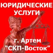 Юридические услуги по договорам поставки, купли-продажи.