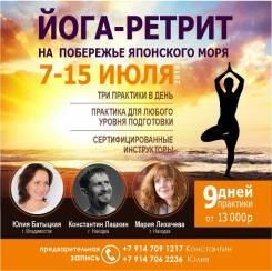 Йога -ретрит в Волчанцах