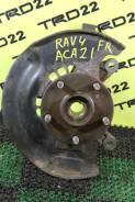 Ступица. Toyota RAV4, ACA20, ACA20W, ACA21, ACA21W, ACA22, ACA23, ACA26, ACA28, CLA20, CLA21, ZCA25, ZCA25W, ZCA26, ZCA26W Двигатели: 1AZFE, 1AZFSE, 1...