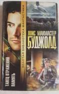 Книга мировой фантастики