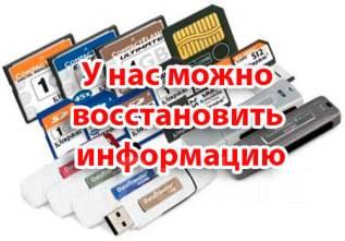 Восстановление Информации, Данных с жестких дисков. Любой Сложности